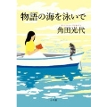 物語の海を泳いで