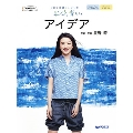 アイデア NHK連続テレビ小説「半分、青い。」 オリジナル楽譜シリーズ ボーカル&ピアノ、ピアノ・ソロ
