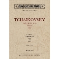 チャイコフスキー 交響曲 第6番「悲愴」作品74 ポケット・スコア