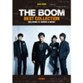 THE BOOM 「Best Collection」 バンド・スコア
