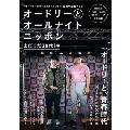 オードリーとオールナイトニッポン まだまだ30代! 編 [BOOK+CD]