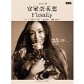 安室奈美恵 『Finally』 ~ALL TIME BEST ALBUM 1992-2017~ ピアノソロ 中級