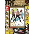 TRF イージー・ドゥ・ダンササイズ DVD BOOK  SPECIAL EDITION [BOOK+DVD]