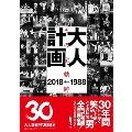 大人計画 その全軌跡 1988→2018
