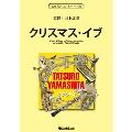 クリスマス・イブ SONGS of TATSURO YAMASHITA on BRASS