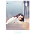 「永野芽郁 in 半分、青い。」PHOTO BOOK