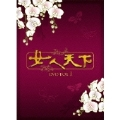 女人天下 DVD-BOX1