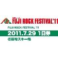 FUJI ROCK FESTIVAL '11 2011.7.29 1日券 @苗場スキー場