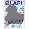 QLAP! 2015年6月号