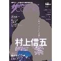 ザテレビジョンCOLORS Vol.28
