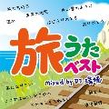 旅うたベスト Mixed by DJ瑞穂