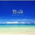 「碧の海」オリジナル・サウンドトラック