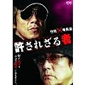 許されざる者[DBOS-9290][DVD]