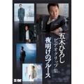 五木ひろしビデオクリップ集「夜明けのブルース」