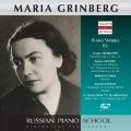 ロシア・ピアノ楽派 - マリア・グリンベルク - プロコフィエフ、アレンスキー、グリンカ、リャードフ、グラズノフ