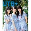 UTB+ Vol.45