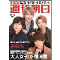 週刊朝日 2018年11月16日号<表紙: NEWS>