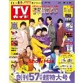 TVガイド 中部版 2019年8月9日号