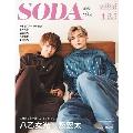 SODA 2020年1月号