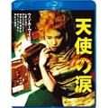 天使の涙[ACXF-90879][Blu-ray/ブルーレイ] 製品画像