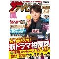 ザテレビジョン 首都圏関東版 2020年9月18日号
