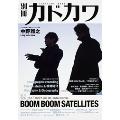 別冊カドカワ 総力特集 BOOM BOOM SATELLITES