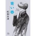 青い春 松本大洋短編集