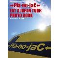 →Pia-no-jaC← EAT A JAPAN TOUR PHOTO BOOK [BOOK+DVD]