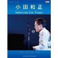 小田和正 「Selection for Piano」 ピアノ・ソロ 中上級