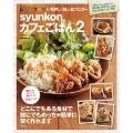syunkonカフェごはん 2