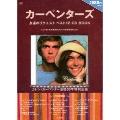 カーペンターズ 永遠のリクエスト12 CD BOOK [BOOK+CD]