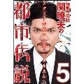 Mr.都市伝説関暁夫の都市伝説 5