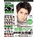 FINEBOYS+plus おしゃれヘアカタログ 2020 SPRING-SUMMER