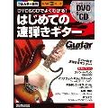 DVD&CDでよくわかる! はじめての速弾きギター [BOOK+DVD+CD]