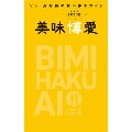 全部三ツ星! V6長野博の食べ歩きガイド 美味博愛 (BIMI HAKUAI)