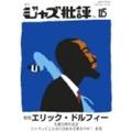 ジャズ批評 2003年5月号 Vol.115