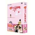 私の億万LOVE ~我的億萬麺包~ DVD-BOX I<初回限定仕様>
