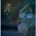 「潤一」オリジナルサウンドトラック ~LPエディション~<限定盤>