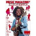 ミュージック・ガイド・ブック