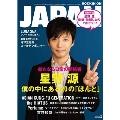 ROCKIN'ON JAPAN 2013年2月号