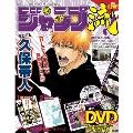 ジャンプ流! 2016年 3月3日号 [MAGAZINE+DVD]
