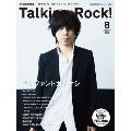 Talking Rock! 2016年8月号