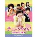 チュンジャさん! ~恋のお祭り騒ぎ~ DVD-BOX I