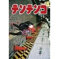 Piece of Dream ~半端な夢の一欠片~ TENTENKO ZINE [BOOK+CD-R]
