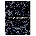 宮沢賢治 作詞作曲 「星めぐりの歌」による変奏四重奏曲・変奏二重奏曲