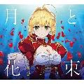 月と花束 [CD+DVD+アニメ「Fate/EXTRA Last Encore」キャラカード]<期間生産限定盤>