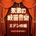 永遠の映画音楽 エデンの東 CD