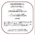 モーツァルト: 交響曲第40番