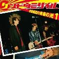 夜桜極蔵の青春の光1 [CD+DVD]