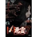 凶悪霊 13本の呪われた投稿映像 Vol.7[TOK-D0027][DVD] 製品画像
